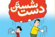 مجموعه کتاب آموزش مقابله کودکان با ویروس کرونا (۳)