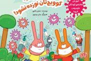 مجموعه کتاب آموزش مقابله کودکان با ویروس کرونا (۲)