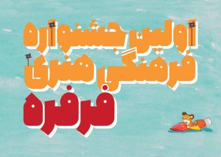 انتشار بیانیه جشنواره فرهنگیهنری فرفره