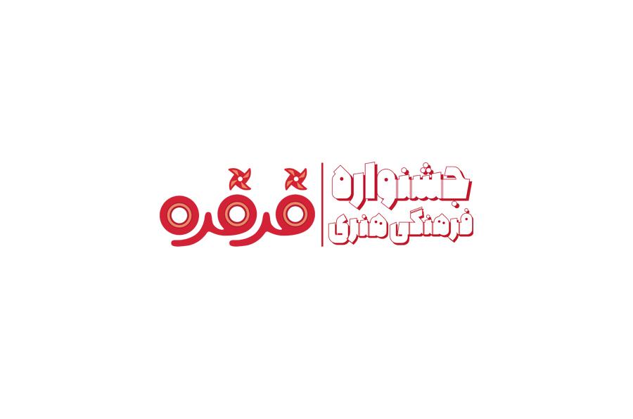 مقررات و آییننامه جشنواره «فرفره» اعلام شد