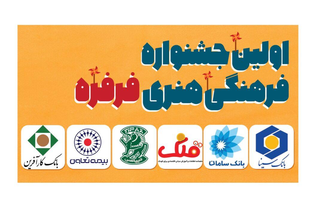 اعلام اسامی حامیان اولین جشنواره فرفره